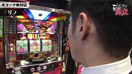 第194話 コウタロー・リノ キコーナ吹田店後編