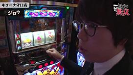 第198話 ジロウ・セイジ キコーナ守口店後編