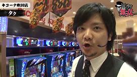 第201話 タク・セイジ キコーナ吹田店前編