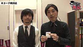 第202話 タク・セイジ キコーナ吹田店後編