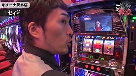 第213話 コウタロー・セイジ キコーナ茨木店前編