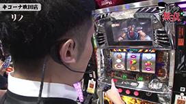 第218話 リノ・コウタロー キコーナ吹田店後編
