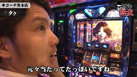 第222話 コウタロー・タク キコーナ茨木店後編