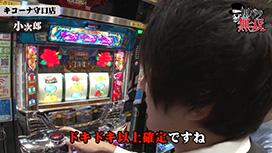 第223話 リノ・小次郎 キコーナ守口店前編