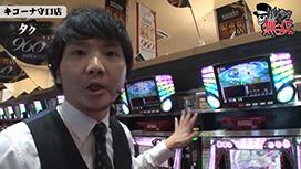 第229話 セイジ・タク キコーナ守口店前編