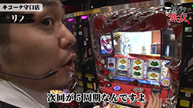 第231話 タク・リノ キコーナ守口店前編