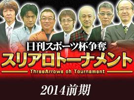 日刊スポーツ杯争奪スリアロトーナメント2014前期