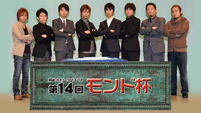 モンド麻雀プロリーグ13/14 第14回モンド杯