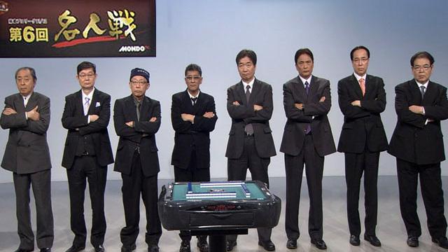モンド麻雀プロリーグ 11/12 第6回名人戦