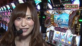#13 「嵐 vs 神谷玲子」前半戦