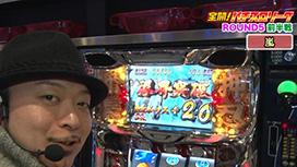 #9 「嵐 vs コロナ慎児」前半戦
