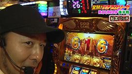 #18 「嵐 vs 松本バッチ」後半戦