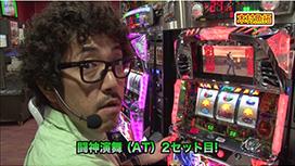 #7 「嵐 vs 木村魚拓」前半戦