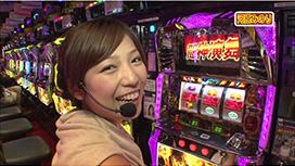 #10 「松本バッチ vs 河原みのり」後半戦
