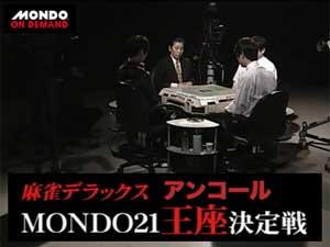 麻雀デラックスアンコール モンド21王座決定戦