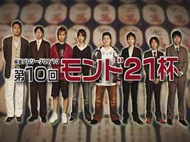 麻雀プロリーグ第10回MONDO21杯