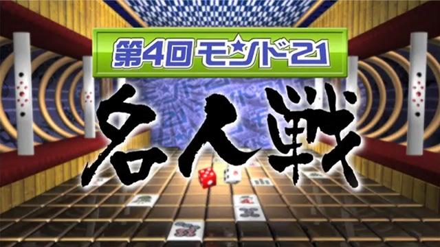 麻雀プロリーグ第4回モンド21名人戦