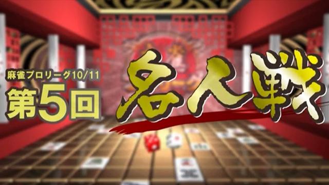 麻雀プロリーグ第5回モンド名人戦