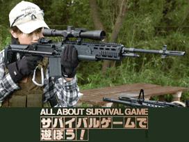 サバイバルゲームで遊ぼう!~All About Survival Game~