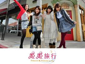 姫姫旅行 Presents みひろのウ・ラ・ド・リ ロサンゼルス編
