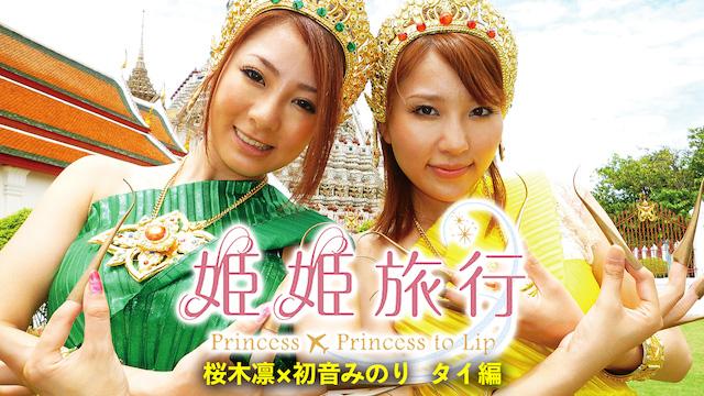 姫姫旅行 桜木凛×初音みのり タイ編