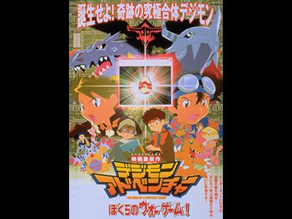 デジモンアドベンチャー ぼくらのウォーゲーム!