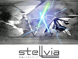 宇宙のステルヴィア