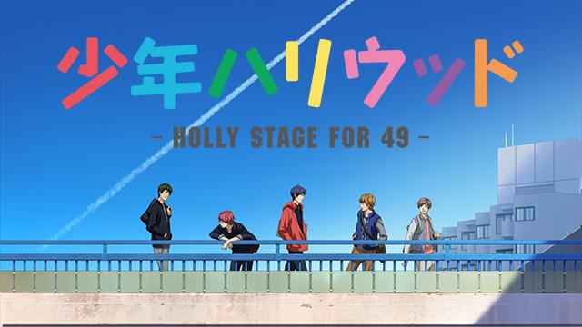 少年ハリウッド-HOLLY STAGE FOR 49-