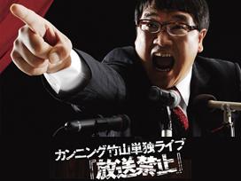 カンニング竹山単独ライブ「放送禁止」