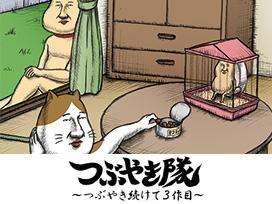 つぶやき隊 ~つぶやき続けて3作目~
