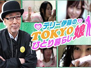 テリー伊藤のTOKYOひとり暮らし娘