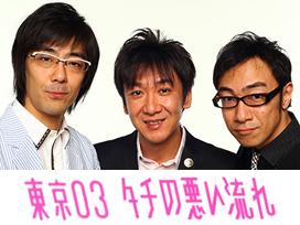 東京03 10周年記念 悪ふざけ公演「タチの悪い流れ」