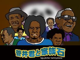 菅井君と家族石