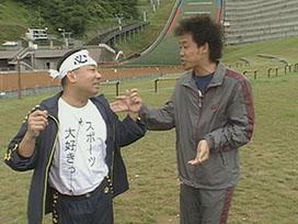 北海道外、初放送!1×8特選レア企画(7) 冬の新スポーツ(1)大倉山バトル編