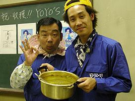 大泉・木村のYOYO'Sファーム(2) #6 輝くYOYO'S米