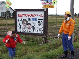 大泉・木村のYOYO'Sファーム(2) #8 YOYO'Sファーム2007
