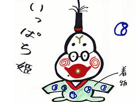 大泉・木村の1×8観光組合(4) #13 1×8姫 驚愕のデザイン完成 編