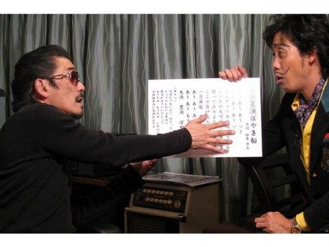 1×8水産業応援プロジェクト(3)#11 宇崎竜童VS船泉洋三