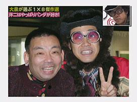 大泉洋が選ぶ1×8傑作選(2)#8 母洋二、東京へ行く