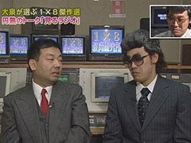 大泉洋が選ぶ1×8傑作選(3)#9 教育研究所 見るラジオ!?