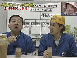大泉洋が選ぶ1×8傑作選(4)#13 コーンヒーの悲劇