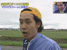 大泉洋が選ぶ1×8傑作選(4)#14 YOYO'Sファームに台風直撃
