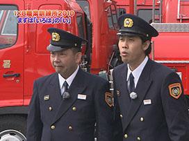 大泉洋が選ぶ1×8傑作選(4)YOYO'S消防士に挑戦!(前)