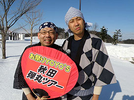 お祭りYOYO'S(1)#3 秋田弾丸ツアー(前)