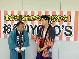 お祭りYOYO'S(7)#25 うすらはげ祭り開催決定!