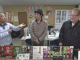 1×8Discovery(2) 1×8Discovery【魚醤】④  伊達市・中井英策商店&苫小牧・TSO