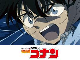 名探偵コナン(第10シーズン)