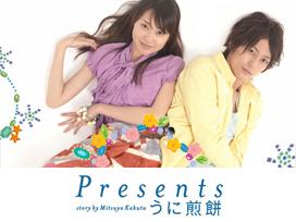 Presents~うに煎餅~