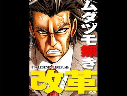 ムダヅモ無き改革 -The Legend of KOIZUMI-