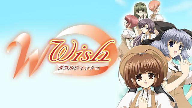 W ~ウィッシュ~